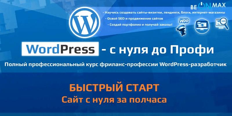 WordPress с нуля до профи