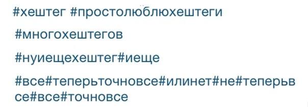 Прикол из hashtag