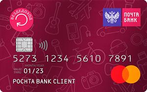 Почта банк Вездеход