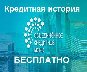 Объединённое кредитное бюро
