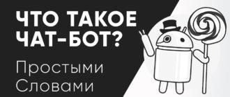 Что такое чат-бот простыми словами