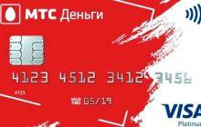 mts-bank-kreditnaya-karta-mts-dengi_2.jpg