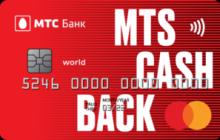 mts-cashback-300x189-1.png