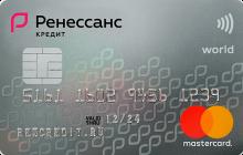 renessans_credit_card.png