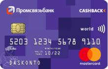 tvoy-cashback-card.png